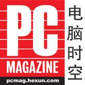 《电脑时空》杂志