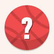 专业篮球运动员测验 - 猜名称琐事游戏