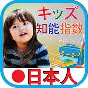 Kids iq test japanese キッズ テスト日本語
