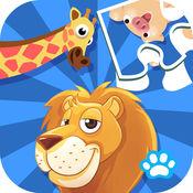 宝宝拼图:动物 - 熊大叔儿童教育游戏