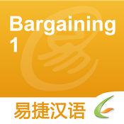 Bargaining 1 - Easy Chinese | 讨价还价1 - 易捷汉语 2.0