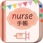 「ナース手帳」~看護師さんのシフト勤務やスケジュールのカレンダーアプリ