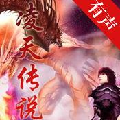 「凌天传说」风凌天下著:异界玄幻小说大全【听书】