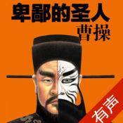 「卑鄙的圣人:曹操」有声小说 - 王晓磊著