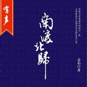 「南渡北归」 岳南著 : 现代历史名著小说大全【听书】