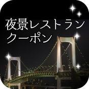 「夜景レストランクーポンマップ」