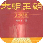 「大明王朝1566」刘和平著历史小说 1