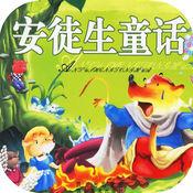 「安徒生童话」精编版 1
