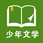 「少年文学」-最新免费小说阅读追书神器 1