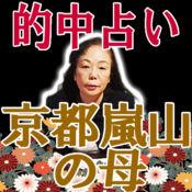 「的中占い」京都嵐山の母