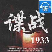 「谍战1933」 剃刀边缘原著