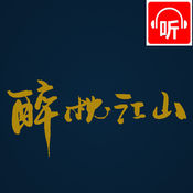 「醉枕江山」 月关著 : 历史穿越小说大全【听书】