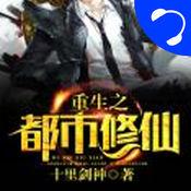 「重生之都市修仙」 - 十里剑神著玄幻武侠小说【听书】