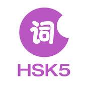 学中文/普通话- HSK 5 级词汇