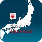 日语入门 (for iPhone) 1.6
