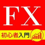 『FX初心者のFX情報アプリ』儲かるFXの無料クチコミ満載! 1