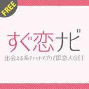 『出会い系チャットアプリ』友達作り完全無料のすぐ恋ナビ