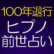 【100年完全退行】ヒプノ前世占い◆朧月葵 1.0.0