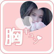 美少女 探しアプリ胸キュン-ゲーム感覚で美人な彼女GET 1.