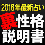【2016年最新占い】裏性格説明書