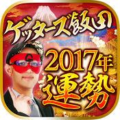 【2017年の運勢決定版】ゲッターズ飯田の占い 2.0.1