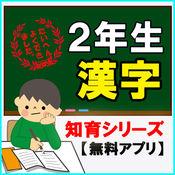 【2年生漢字】知育シリーズ~子供向け無料アプリ~