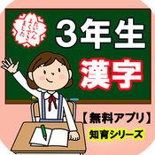 【3年生漢字】知育シリーズ~子供向け無料アプリ~ 1.0.1