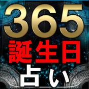 【50万人が選んだ】365誕生日占い 立木冬麗 -バースデイレポート-