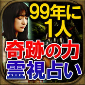【99年に1人】奇跡の力◆霊視占い◆暁玲華