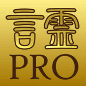 【Pro版】言霊の教え 1.2.0