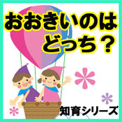 【おおきいのはどっち?】知育シリーズ~幼児・子供向け無料アプリ~