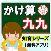 【かけ算九九】知育シリーズ~子供向け無料アプリ~