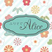 【ふりそでAlice(アリス)】成人式の振袖を素敵にレンタル
