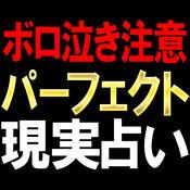 【ボロ泣き注意】◆完全現実占い◆今季洋