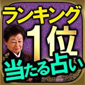 【ランキング1位】激当たり占い「静岡富士の婆ちゃ占」 2.0