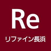 【リファイン長浜】長浜と米原のリフォーム専門店 1.0.1