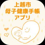 【上越市公式】上越市母子健康手帳アプリ 1