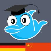学习 德语 词汇:练习拼写和发音 5.3