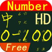 轻松学汉语-数字学习(有声) HD Lite