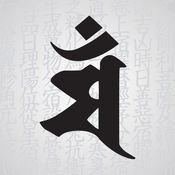 【相性診断決定版】運命宿曜占い【よく当たる占い】 1.2.2