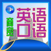 【精品】商贸 英语 口语1000句