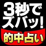 【占い】3秒でズバッ!的中密法占い 1.8.0