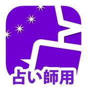 【占い師専用】全日本占いアワード電話占い用アプリ