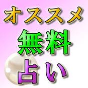 【占い無料】オススメの無料占い