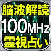 【脳波解読100MHz】パルス霊視占い*更紗らさ 1.0.1