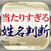 【占界随一】当たりすぎる◆姓名判断≪福田有宵≫ 1.1.0
