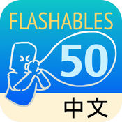 Flashables 50 中文 Audio