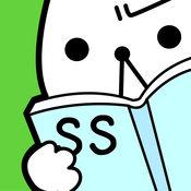 SS・二次小説まとめリーダー 1.1.1
