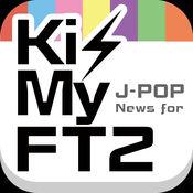 J-POP News for Kis-My-FT2 無料で使えるキスマイファンのニュースアプリ