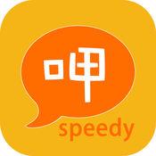 JA Speedy - 取餐從此免排隊! 1.4.2